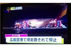 韓亞航降落廣島衝出跑道/翻攝自推特