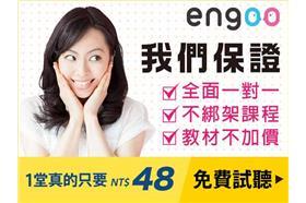 (業配)線上英語學習
