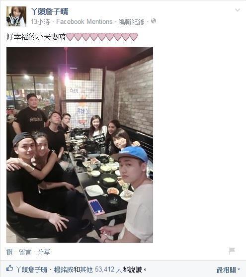 圖/翻攝自丫頭臉書