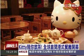 凱蒂貓飲茶1600