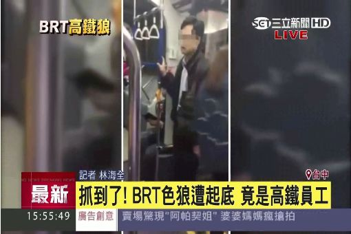 抓到了! BRT色狼遭起底 竟是高鐵員工