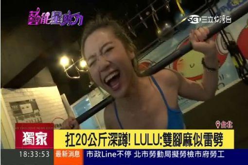 """獨/力甩粗壯""""LULU腿"""" LULU發憤拚健身"""