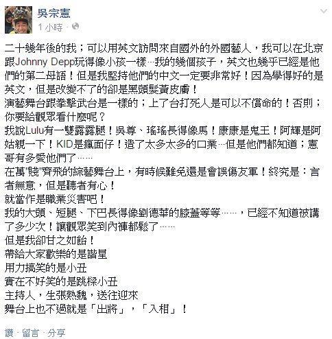 吳宗憲臉書