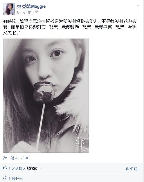 吳亞馨_臉書