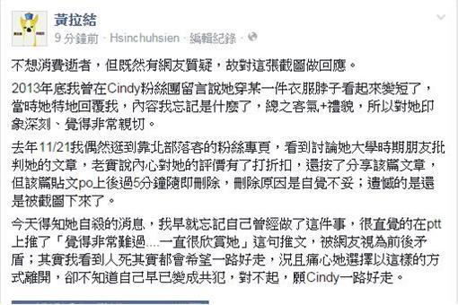 QN,黃拉結,鄉民女神,楊又穎,靠北部落客(臉書)