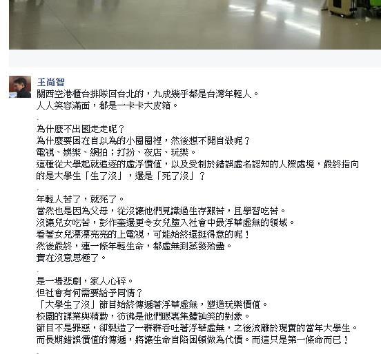 王尚智臉書