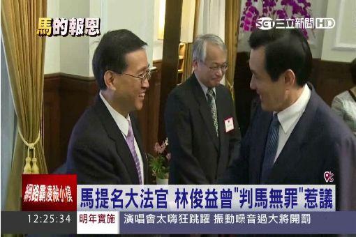 """酬庸馬友友?""""判馬無罪""""林俊益提名大法官"""