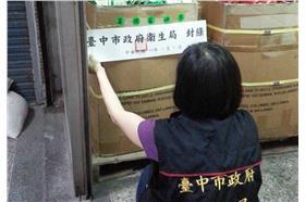 毒茶葉,五十嵐 (台中市政府提供)