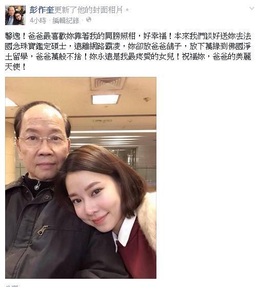 楊又穎父親po文/臉書