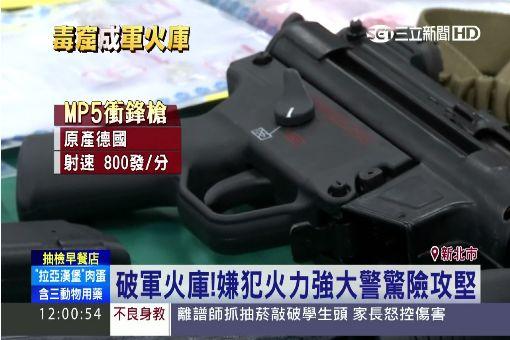 毒窟變成軍火庫 嫌擁M16.MP5火力強大