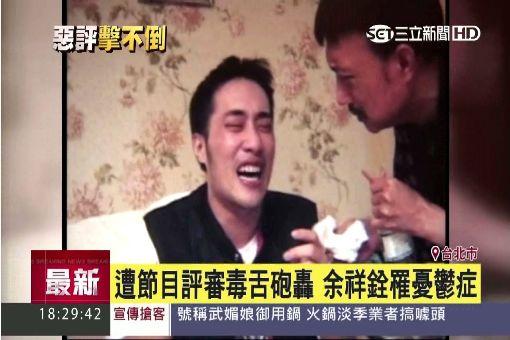 """""""被霸凌最慘藝人"""" 余祥銓:我天性樂觀"""