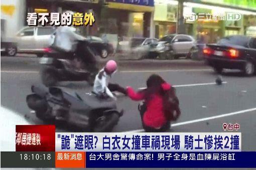 """""""詭""""遮眼? 白衣女撞車禍現場 騎士慘挨2撞"""