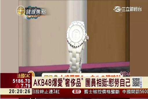 日本天團AKB48 團員高調秀名牌惹爭議