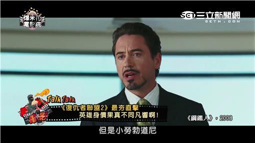 《復仇者聯盟2》鋼鐵人