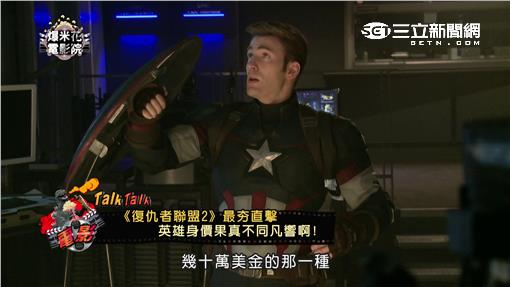 《復仇者聯盟2》美國隊長