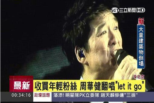 國民歌王北京開唱 周華健開放歌迷點歌