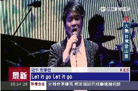 周華健京唱2400