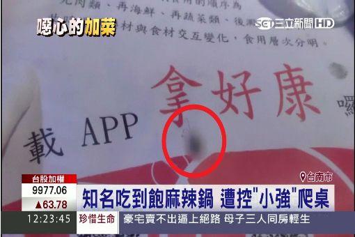 """知名吃到飽麻辣鍋 遭控""""小強""""爬桌"""