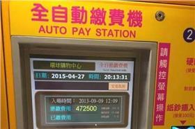 天價停車費(我是頭份人 https://www.facebook.com/photo.php?fbid=1578312212445189)