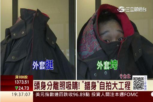 """陳漢典""""頭身分離""""?! KUSO照嚇壞粉絲"""