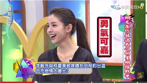 李毓芬節目上認愛/YouTube