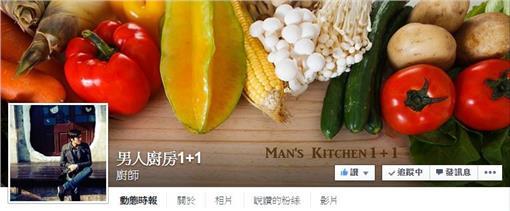 圖/翻攝自男人廚房1+1臉書