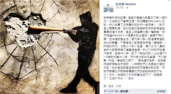 吳克群臉書