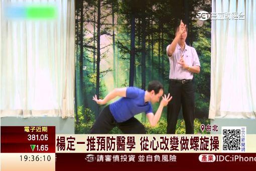 王永慶女婿養生有方 年過半百不顯老