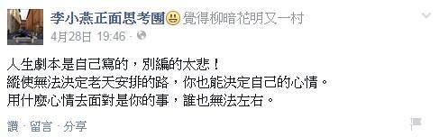 圖/李燕臉書