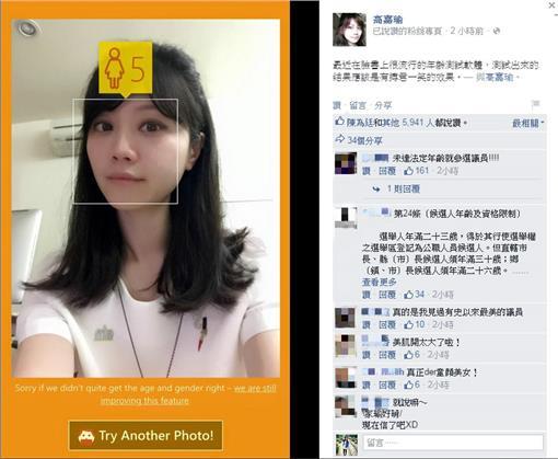 高嘉瑜/臉書