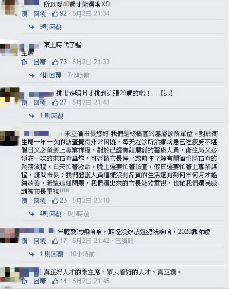 朱立倫臉書