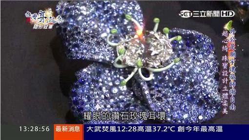 珠寶/ 翻攝台灣亮起來