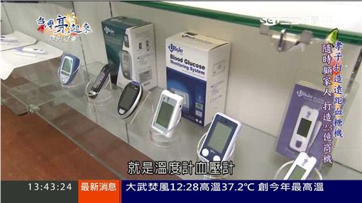 血糖機/翻攝台灣亮起來