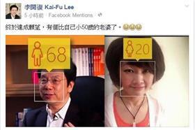 李開復臉書