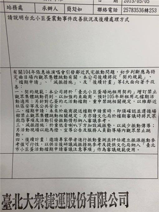 張惠妹條款/翻攝臉書