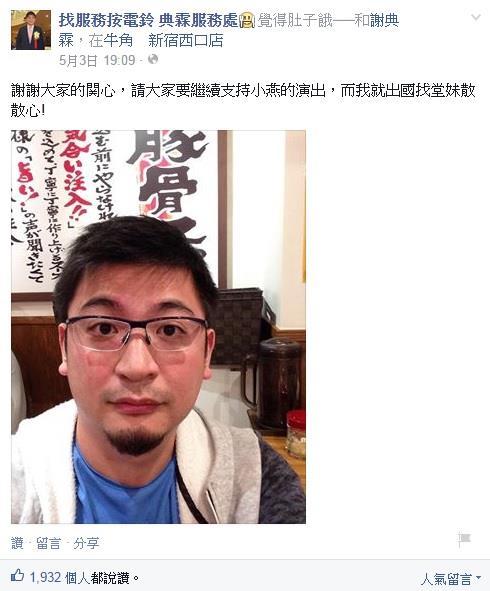 謝典霖/臉書