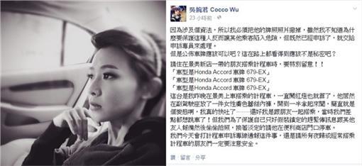 吳婉君/臉書
