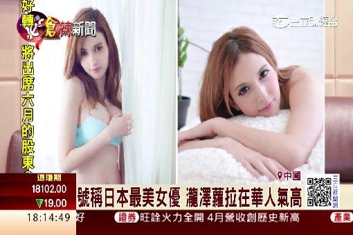 陸富豪灑2.5億 包養日AV女優15年?