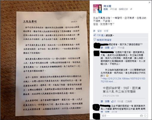 王金平聲明/周玉蔻臉書https://www.facebook.com/yuhkow.chou?fref=ts