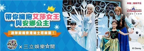 「帶你擁抱艾莎女王與安娜公主」香港迪士尼投票