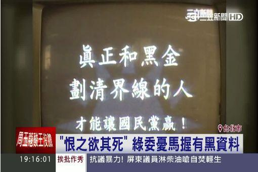 """""""不領表""""關鍵!傳馬掌握王金平""""黑資料"""""""
