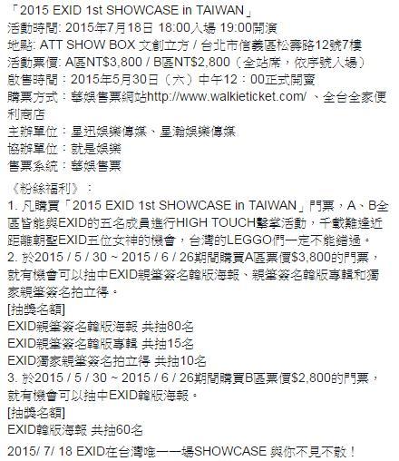 EXID-星迅娛樂傳媒有限公司 SinShing Entertainment https://www.facebook.com/sinshingentertainment/posts/1163457680346467