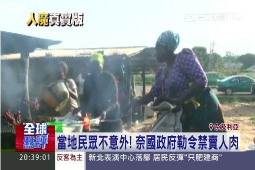 人肉端上桌變菜餚 奈及利亞破獲恐怖餐廳