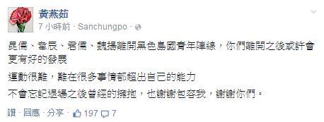 黃燕如,魏揚,黑色島國青年陣線-臉書https://www.facebook.com/yanruh1/posts/10202995041151929https://www.facebook.com/yanruh1/posts/10202995588085602