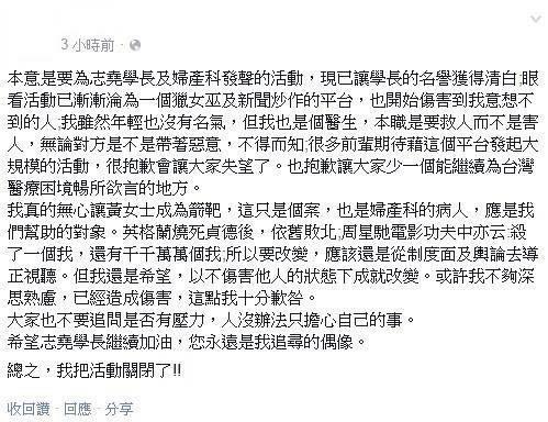 黃峻偉醫師臉書
