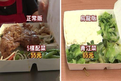 """超""""素""""便當只有青江菜 民傻眼""""太健康"""""""