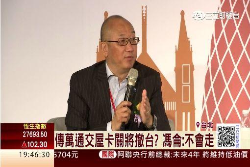 """稱台灣政府""""萌萌噠"""" 馮侖:政策不明確"""