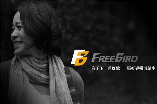 freebird音樂募資平台