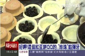 珍珠紅豆餅1800