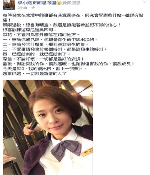 李燕_李小燕正面思考團https://www.facebook.com/leehsiaoyen/photos/a.10151429114479766.548126.192080529765/10153341713389766/?type=1&theater